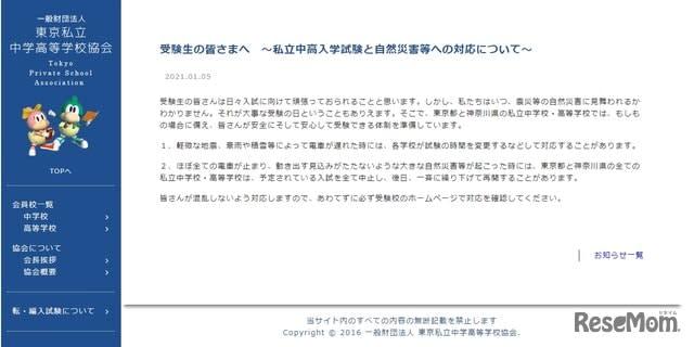ナビゲーション 高校 埼玉 公立